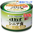 デビフ 国産 シニア食 乳酸菌・オリゴ糖入り(150g*24コセット)【デビフ(d.b.f)】【送料無料】
