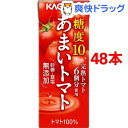 カゴメ あまいトマト(200mL*48本セット)【カゴメジュース】【送料無料】