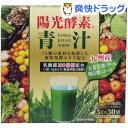 陽光酵素青汁 乳酸菌入り(3g*30包入)