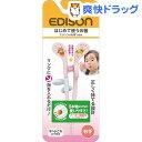 エジソンのお箸 Mini 右手用 ピンク(1膳入)【エジソン(子供用)】