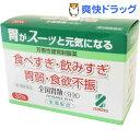 【第3類医薬品】全国胃散 分包(32包)