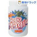ココマジック 単品(1kg)[粉末洗剤]