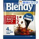 ブレンディ ポーション カロリーハーフ(18g*4コ入)【ブレンディ(Blendy)】