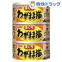 いなば わがまま猫 まぐろミニ ささみ入り まぐろ(60g*3缶入)【イナバ】