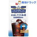 ゴールドスペシャル コーヒーバッグ 水出しアイス珈琲(4袋入)【ゴールドスペシャル】