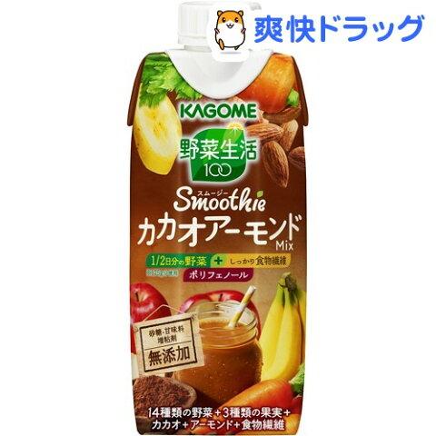 野菜生活100 スムージー カカオアーモンドミックス(330mL*12本入)【野菜生活】