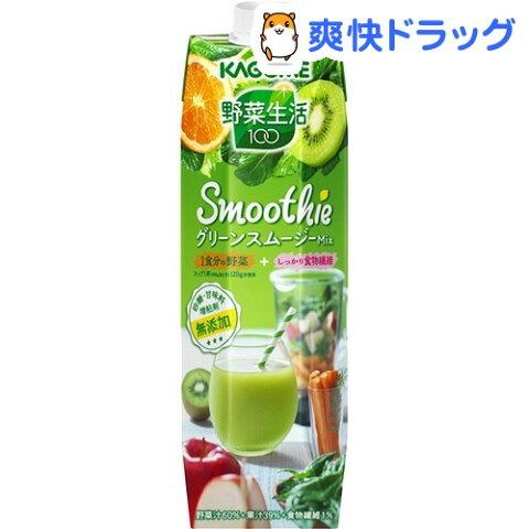 カゴメ 野菜生活100 スムージー グリーンスムージーミックス(1kg*6本入)【野菜生活】【送料無料】