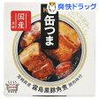 K&K 缶つまプレミアム 霧島黒豚 角煮(150g)【K&K 缶つま】[おつまみ お花見グッズ]