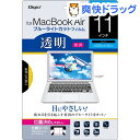 Digio2 MacBook Air用 ...