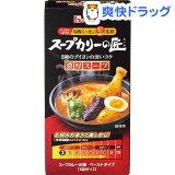 スープカリーの匠 ペーストタイプ 濃厚辛口(119g)[レトルト食品]