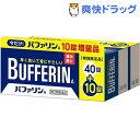 【第(2)類医薬品】【在庫限り】バファリンA(40+10錠)【バファリン】