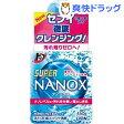トップ スーパー ナノックス(450g)【ナノックス(NANOX)】