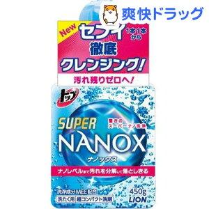 スーパー ナノックス スーパーナノックス