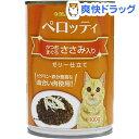 ペロッティ 猫缶 かつお・まぐろ ささみ入り(400g)【ペロッティ】