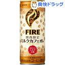 ファイア 関西限定 ミルクカフェオレ(245g*30本入)【ファイア】【送料無料】