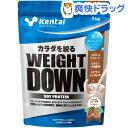 ケンタイ ウェイトダウン ソイプロテイン ココア風味 K1240(1kg)【kentai(ケンタイ)