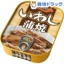 キョクヨー いわし蒲焼(90g)