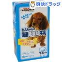 ドギーマン わんちゃんの国産低脂肪牛乳(...