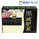 【今だけプロテオグリカンコラーゲン2日分付】黒減肥茶(33包)