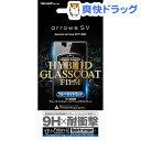 レイ・アウト arrows SV F-03H/arrows M03 液晶保護フィルム 9H 耐衝撃 ブルーライト(1枚入)