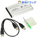 変換名人 SATA 2.5 HDD ケース HC-S25/U2(1コ入)【変換名人】