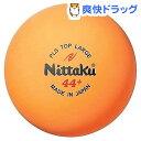 ニッタク プラ トップラージボール NB-1072(24コ入)【ニッタク】