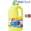 ランドリークラブ 液体カラーブリーチ 本体(2000ml*6個セット)【ランドリークラブ】