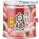 Kanpy(カンピー) 国産 厚切り白桃(195g*2コセット)【Kanpy(カンピー)】