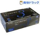 ニトリルトライ3 手袋 ブルー 粉無 Sサイズ No.555(100枚入)