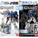 機動戦士ガンダム Gフレーム02(1コ)【バンダイ】