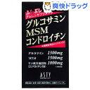 グルコサミン MSM コンドロイチン(約300粒入)[グルコサミン msm コンドロイチン サプリメント]【送料無料】