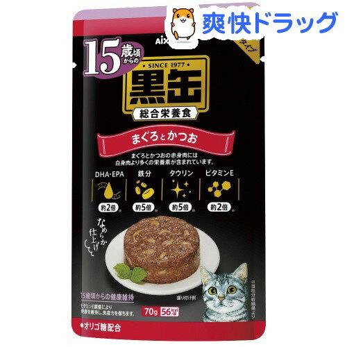 15歳からの黒缶 パウチ まぐろとかつお(70g)【黒缶シリーズ】