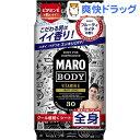 マーロ デザインボディシート グラフィティ(30枚入)【マー...