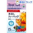 ティーズティー ミックスベリーティー 水出しティーバッグ(15包)【ティーズティー(TEAS'TEA)】