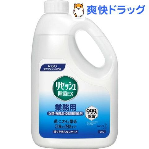 リセッシュ除菌EX 香り残らない(2L)【kao1610T】【花王プロシリーズ】