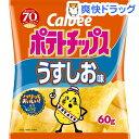 カルビー ポテトチップス うすしお味(60g)[お菓子 おやつ]
