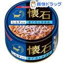 キャラット 懐石缶 しらす・まぐろ・ささみ(80g)【キャラット(Carat)】[キャットフード ウェット 缶詰]
