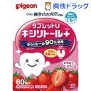 ピジョン タブレットU とれたていちご味(60粒入)【親子で乳歯ケア】[ピジョン]