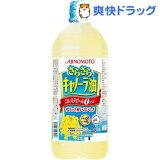【週末限定セール★1/13 13:00迄!】味の素(AJINOMOTO) さらさらキャノーラ油(1L)
