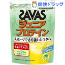 ザバス ジュニアプロテイン マスカット風味(700g(約50食分))【ザバス(SAVAS)】[ザバス プロテインジュニア]【送料無料】