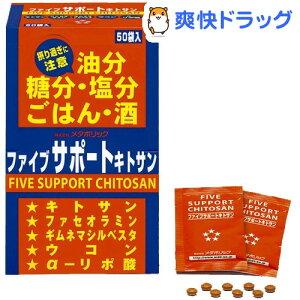 ファイブサポートキトサン ファセオラミン サプリメント キチンキトサン