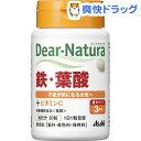 ディアナチュラ 鉄・葉酸(30粒)【Dear-Natura(ディアナチュラ)】[サプリ サプリメント 葉酸]