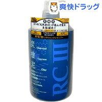 リラクシング シャンプー RC3(1L)【HLS_DU】 /[シャンプー]