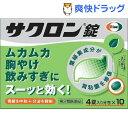 【第2類医薬品】サクロン錠(40錠)【サクロン】