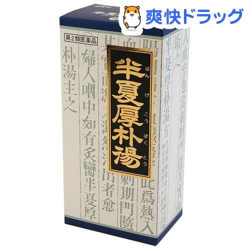 【第2類医薬品】「クラシエ」漢方 半夏厚朴湯エキス顆粒(45包)【送料無料】