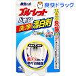 ブルーレット ドボン 洗浄漂白剤(120g)【ブルーレット】[ブルーレット 漂白剤 トイレ用品]