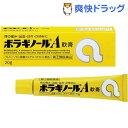 【第(2)類医薬品】ボラギノールA軟膏(20g)【ボラギノー...
