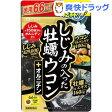 しじみの入った牡蠣ウコン+オルニチン 徳用(264粒)