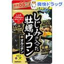 しじみの入った牡蠣ウコン+オルニチン 徳用(264粒)【しじみの入った牡蠣ウコン】