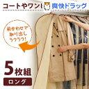 衣類のホコリよけカバー ロング(5枚入)